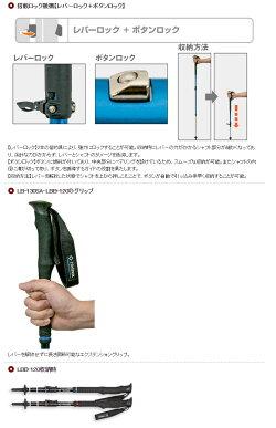 ヘリノックストレッキングポールHELI1822302LBB-120【トレッキングポール】【登山用ステッキ】【登山用杖】【ストック】【モンベル】【mont-bell】【RCP】