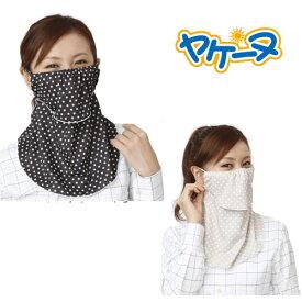 丸福繊維 ドットヤケーヌ MARUFUKU002 レディース/女性用 マスク