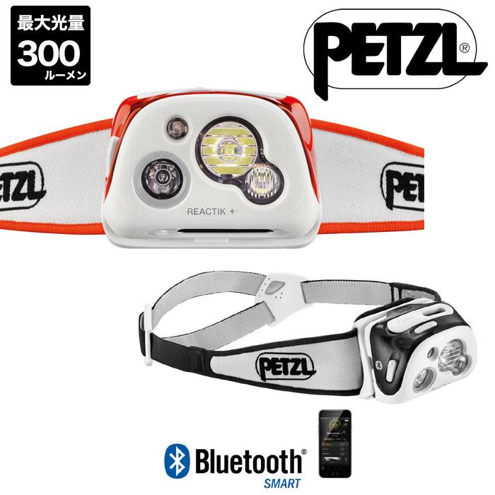 ペツル ヘッドランプ E95H リアクティック プラス ヘッドライト 最大300ルーメン 充電式 モバイルアプリ対応 LED