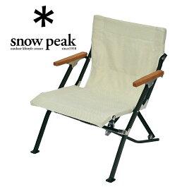 [キャッシュレス5%還元対象]スノーピーク ローチェア LV-093IV ローチェア ショート アイボリー Low Chair Short Ivory キャンプ/アウトドア用椅子/ソファー 中央収束タイプ