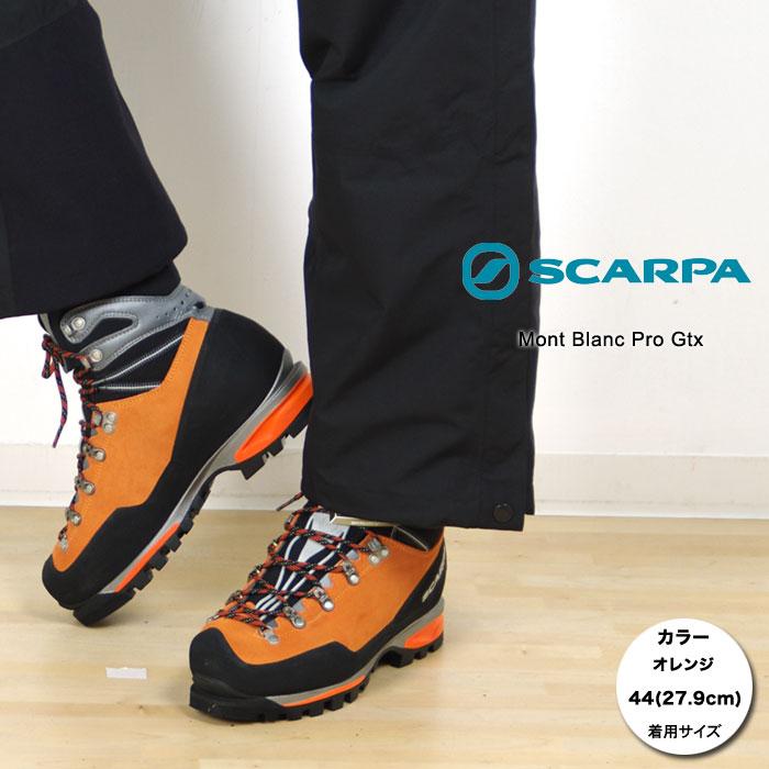 スカルパ 登山靴 SC23180(オレンジ)モンブランプロGTX Mont Blanc Pro Gtx モンブランプロゴアテックス トレッキングシューズ マウンテンブーツ 重登山靴 レザーブーツ メンズ/男性用 スタッフ写真付