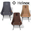 [期間限定1500円OFFクーポン配布中!]ヘリノックス ヘリノックスチェア HELI19750013 チェアツーホーム【Chair Two Home】【コンフ...