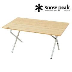スノーピーク[snowpeak]LV-100T(ワンカラー)ワンアクションローテーブル竹