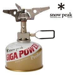 スノーピーク(snowpeak)GST-120R(ワンカラー)ギガパワーマイクロマックスウルトラライト【アウトドアストーブ】【アウトドアバーナー】【バーベキュー】【野外料理】【アウトドアクッキング】【ハイパワーストーブ】