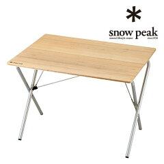 スノーピーク[snowpeak]LV-010T(ワンカラー)ワンアクションテーブル竹(画期的な開閉システム、機能美を備えたテーブルの新定番)