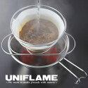 ユニフレーム[UNIFRAME]667767(★ワンカラー)コーヒーバネットシェラ【コーヒーバネットsierra】【コーヒーメーカー】【ドリップコーヒー】【使用フィルター2人用】〜メーカー取寄商品のため納期が平均3〜4営業日かかります