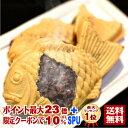 たい焼き 和菓子 送料無料 【楽天1位! 薄皮たい焼き 20個】 たいやき お菓子 焼き菓...