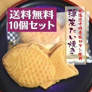 【送料無料10個セット】【薄皮たい焼き】【たい焼き/た...