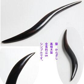 かんざし 簪 黒檀木製簪 かんざし