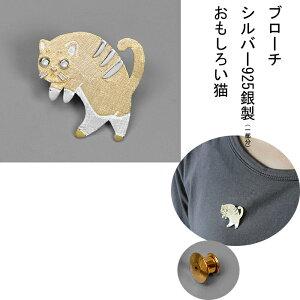 ブローチ brooch (猫、s925銀)