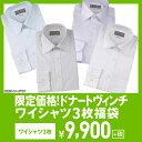 【オールシーズン】ドナートヴィンチ ワイシャツ3枚セット福袋 大きいサイズ(長袖ワイシャツ メンズ 長袖 シャツ 長そ…