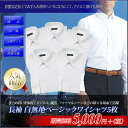 【オールシーズン】長袖ワイシャツ 5枚セット福袋|メンズ Yシャツ ビジネスシャツ カッターシャツ おしゃれ メンズシ…