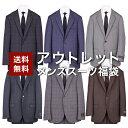 【アウトレット】2つボタン メンズスーツ おまかせスーツ福袋 男性 季節指定不可・返品交換不可 激安 特価 セール SAL…