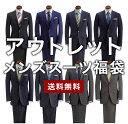 【送料無料】2つボタン メンズスーツ おまかせアウトレット スーツ福袋 ビジネススーツ 男性 季節指定不可・返品交換…