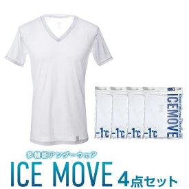 【春夏】【ICEMOVE】ワイシャツ用 高機能アンダーシャツ ホワイト4点セット コナカ