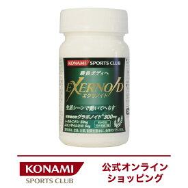 コナミスポーツクラブ エクサノイド/スポーツクラブのダイエット サプリメント、エクサノイド、ポリフェノール、、L-カルニチン・コエンザイムQ10、ビタミンB群、グラボノイド、筋肉増量、脂肪燃焼、脂肪をつきにくくする、基礎代謝の向上 ダイエット 燃焼効果 少しの運動