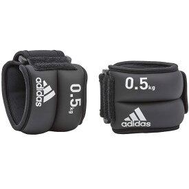 アディダス(adidas) アンクル/リストウェイト 0.5kg(2個セット)/ 重さ0.5kg ながら運動 日常生活をトレーニング スウィング強化 筋トレ グッズ リストバンド 付けるだけ 重り家事がエクササイズになる