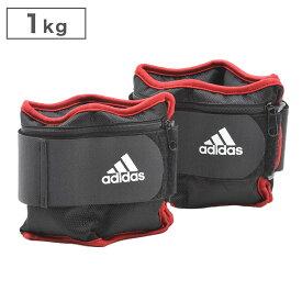 アディダス(adidas)アジャスタブル アンクル/リスト ウエイト (1kg×2)/ 重さ1.0kg ながら運動 日常生活をトレーニング スウィング強化 筋トレ グッズ リストバンド 付けるだけ 重り家事がエクササイズになる 32cm×11cm×3cm