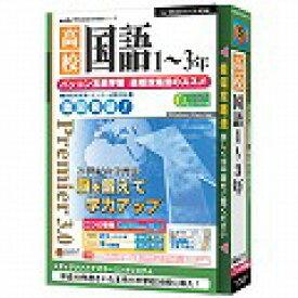 メディアファイブ アウトレット品Premier3.0 高校国語