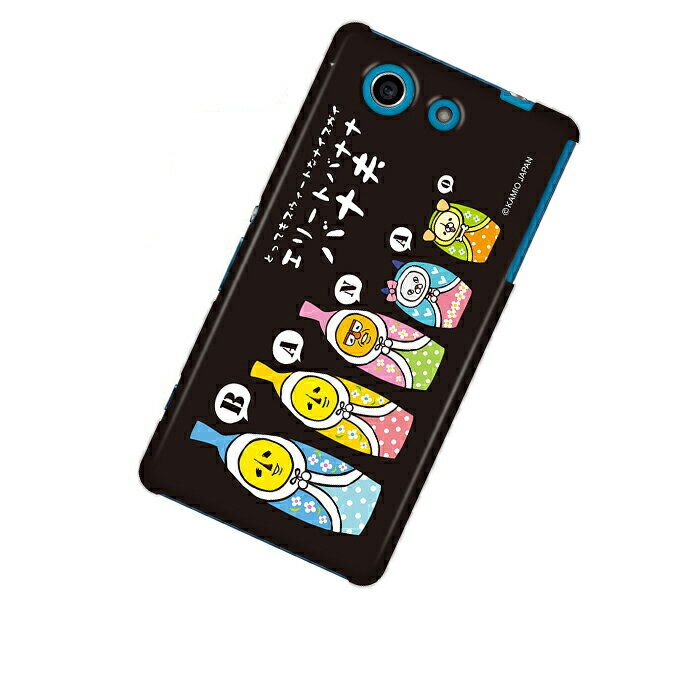 Xperia A4 SO-04G エクスペリア エースフォー ケース Xperia A4 SO-04G エクスペリア エースフォー カバー エリートバナナ バナ夫 スマホケース スマホカバー ハードケース ハードカバー case 携帯 カバー 携帯ケース SO04G-12BA002