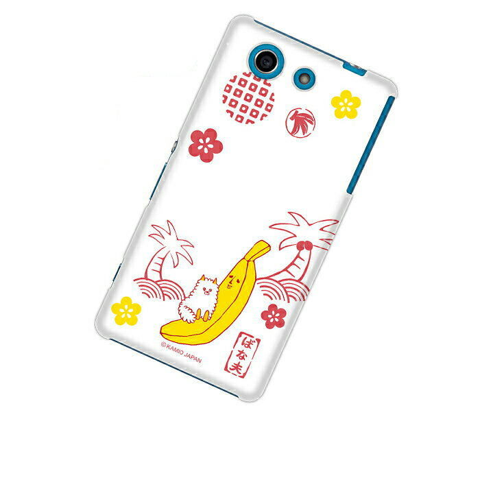 Xperia A4 SO-04G エクスペリア エースフォー ケース Xperia A4 SO-04G エクスペリア エースフォー カバー エリートバナナ バナ夫 スマホケース スマホカバー ハードケース ハードカバー case 携帯 カバー 携帯ケース SO04G-12BA006