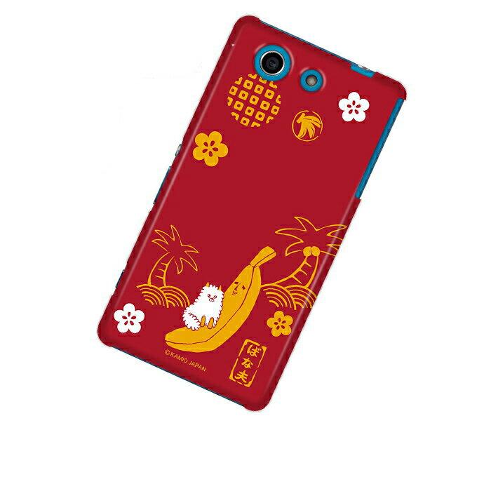 Xperia A4 SO-04G エクスペリア エースフォー ケース Xperia A4 SO-04G エクスペリア エースフォー カバー エリートバナナ バナ夫 スマホケース スマホカバー ハードケース ハードカバー case 携帯 カバー 携帯ケース SO04G-12BA007