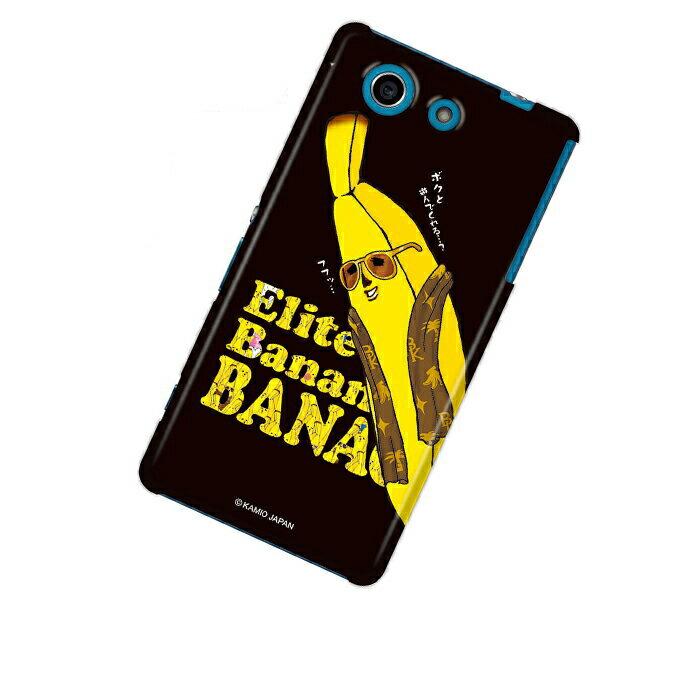 Xperia A4 SO-04G エクスペリア エースフォー ケース Xperia A4 SO-04G エクスペリア エースフォー カバー エリートバナナ バナ夫 スマホケース スマホカバー ハードケース ハードカバー case 携帯 カバー 携帯ケース SO04G-12BA009