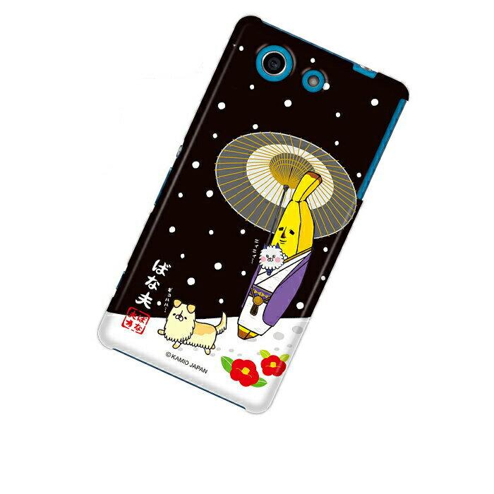 Xperia A4 SO-04G エクスペリア エースフォー ケース Xperia A4 SO-04G エクスペリア エースフォー カバー エリートバナナ バナ夫 スマホケース スマホカバー ハードケース ハードカバー case 携帯 カバー 携帯ケース SO04G-12BA013