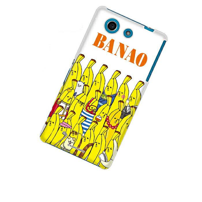 Xperia A4 SO-04G エクスペリア エースフォー ケース Xperia A4 SO-04G エクスペリア エースフォー カバー エリートバナナ バナ夫 スマホケース スマホカバー ハードケース ハードカバー case 携帯 カバー 携帯ケース SO04G-12BA018