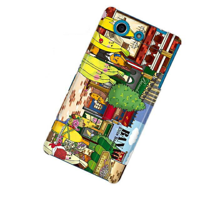 Xperia A4 SO-04G エクスペリア エースフォー ケース Xperia A4 SO-04G エクスペリア エースフォー カバー エリートバナナ バナ夫 スマホケース スマホカバー ハードケース ハードカバー case 携帯 カバー 携帯ケース SO04G-12BA020