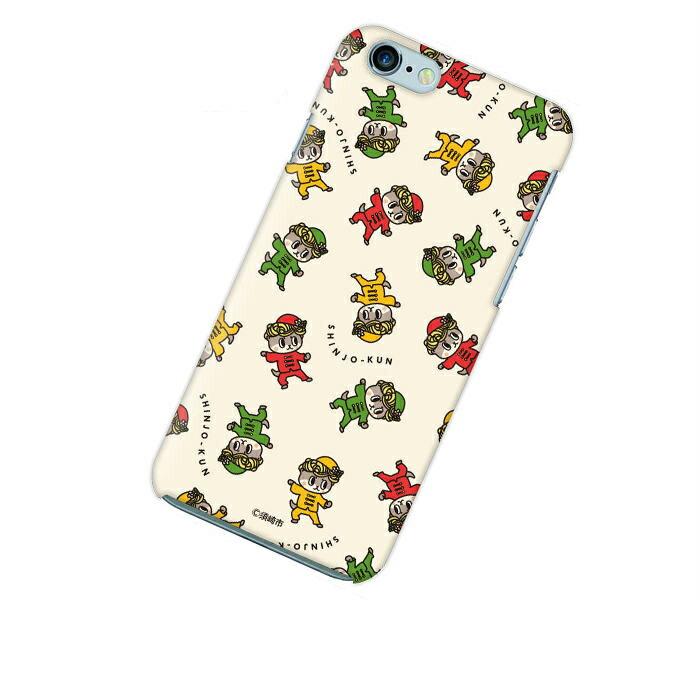 iPhone 6 アイフォン シックス ケース iPhone 6 アイフォン シックス カバー しんじょう君 スマホケース スマホカバー ハードケース ハードカバー case 携帯 カバー 携帯ケース IP6-12SN002
