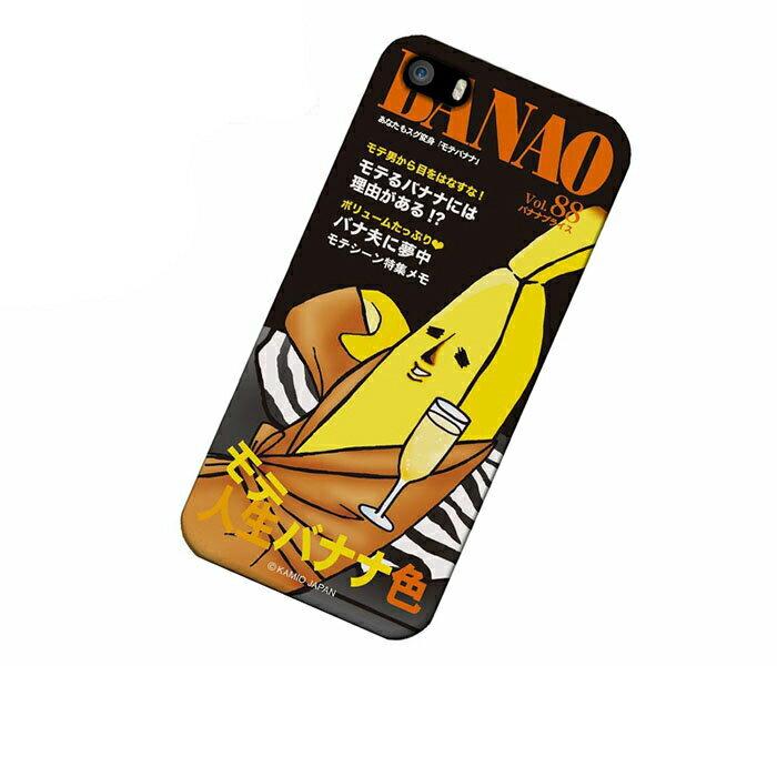 iPhone SE/5s/5 アイフォン エスイー ファイブエス ケース iPhone SE/5s/5 アイフォン エスイー ファイブエス カバー エリートバナナ バナ夫 スマホケース スマホカバー ハードケース ハードカバー case 携帯 カバー 携帯ケース IP5S-12BA005