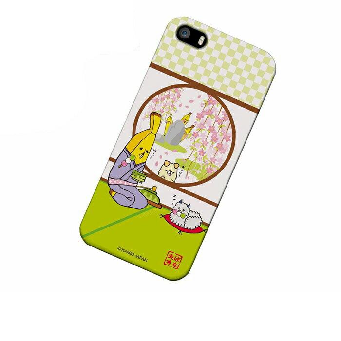 iPhone SE/5s/5 アイフォン エスイー ファイブエス ケース iPhone SE/5s/5 アイフォン エスイー ファイブエス カバー エリートバナナ バナ夫 スマホケース スマホカバー ハードケース ハードカバー case 携帯 カバー 携帯ケース IP5S-12BA011