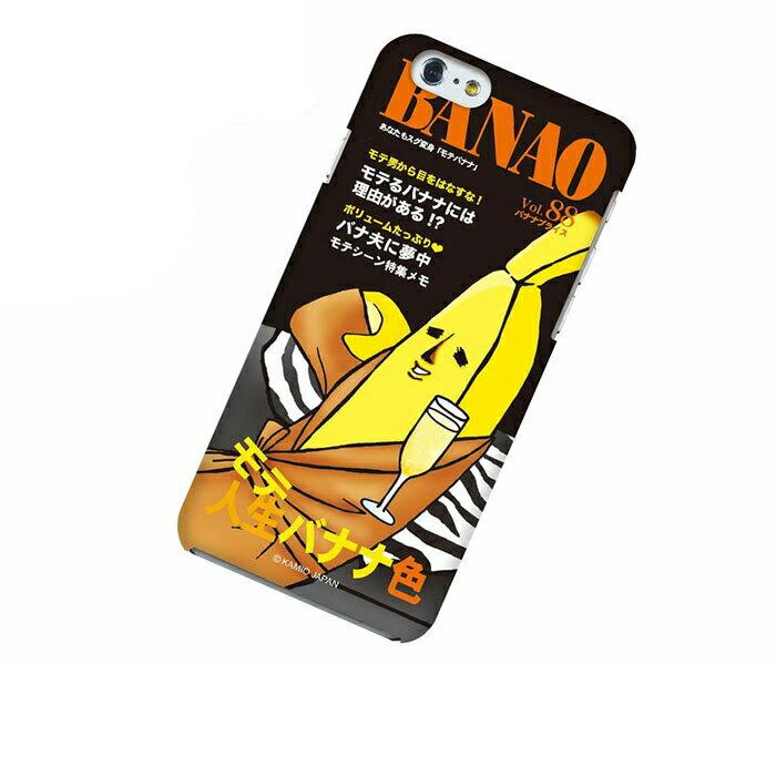 iPhone 6 アイフォン シックス ケース iPhone 6 アイフォン シックス カバー エリートバナナ バナ夫 スマホケース スマホカバー ハードケース ハードカバー case 携帯 カバー 携帯ケース IP6-12BA005