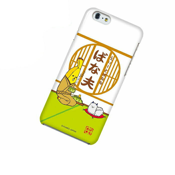 iPhone 6 アイフォン シックス ケース iPhone 6 アイフォン シックス カバー エリートバナナ バナ夫 スマホケース スマホカバー ハードケース ハードカバー case 携帯 カバー 携帯ケース IP6-12BA010