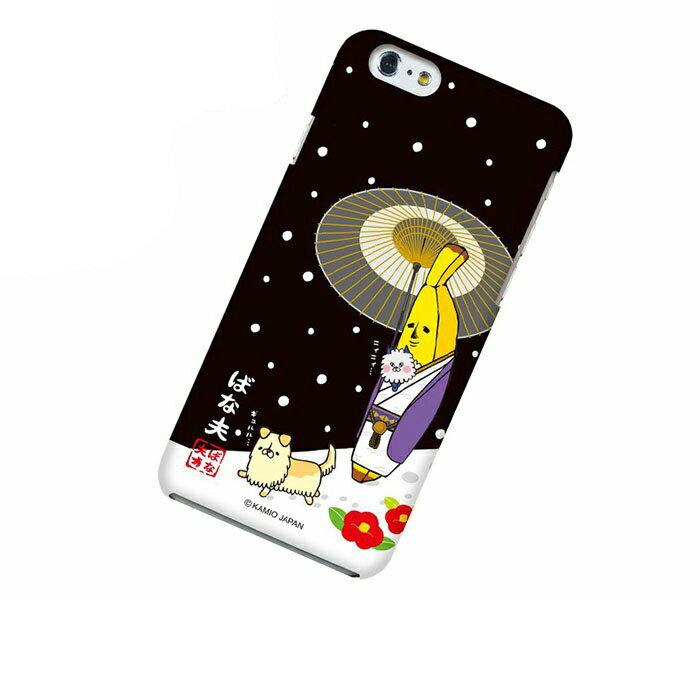 iPhone 6 アイフォン シックス ケース iPhone 6 アイフォン シックス カバー エリートバナナ バナ夫 スマホケース スマホカバー ハードケース ハードカバー case 携帯 カバー 携帯ケース IP6-12BA013