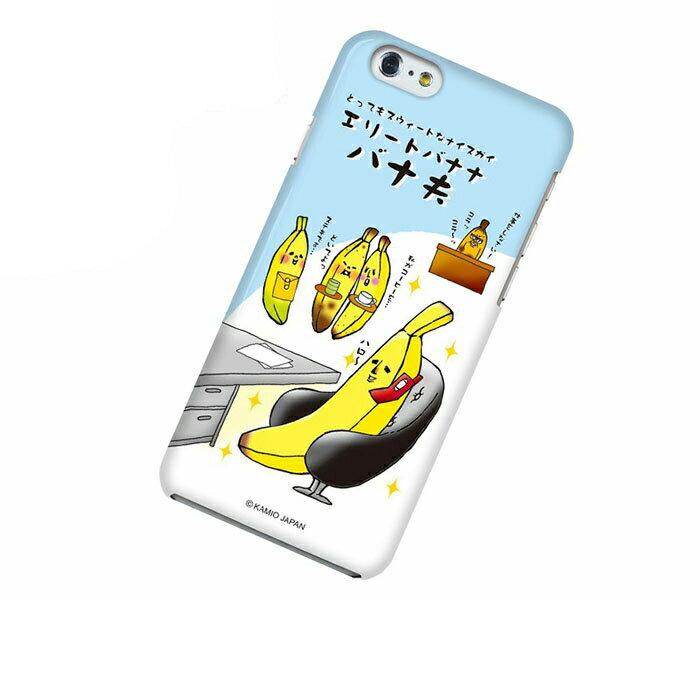iPhone 6 アイフォン シックス ケース iPhone 6 アイフォン シックス カバー エリートバナナ バナ夫 スマホケース スマホカバー ハードケース ハードカバー case 携帯 カバー 携帯ケース IP6-12BA015
