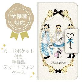 全機種対応 スマホケース/スマホカバー 手帳型スマートフォンケース/カバー Nekono Coco×ドレスマ スペシャルコラボ企画 Alice's fashion かわいい メルヘン ガーリー ドレスマ NEK002