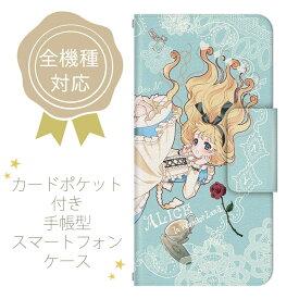 全機種対応 スマホケース/スマホカバー 手帳型スマートフォンケース/カバー Nekono Coco×ドレスマ スペシャルコラボ企画 Alice in Wonderland かわいい メルヘン ガーリー ドレスマ NEK003
