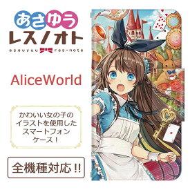 全機種対応 スマホケース/スマホカバー 手帳型スマートフォンケース/カバー あさゆうレスノオト×ドレスマ スペシャルコラボ企画 AliceWorld あさひ ゆうひ ドレスマ ASA001
