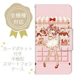 全機種対応 スマホケース/スマホカバー 手帳型スマートフォンケース/カバー Nekono Coco×ドレスマ スペシャルコラボ企画 いちごチョコレートShop ドレスマ NEK004