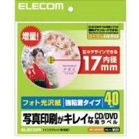 【代引不可】【エレコム】【ELECOM】[フォト光沢][内円17mm]CD/DVDラベル EDT-KDVD2S