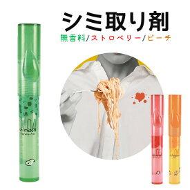 【即日出荷】衣類用シミとり剤 shimitori スヌーピー 選べる3つのフレグランス コンパクト ペン型 コンパクト エポックケミカル 64*-0350