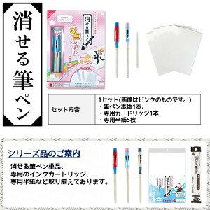 ホワイトボードでお習字消せる筆ペン3点セットスターターセットブルー/ピンクエポックケミカル65*-2480