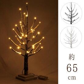 約65cm 枝の向きを調整できる クリスマスツリー LEDブランチツリー スリム Sサイズ オブジェ 置き物 インテリア Xmasツリー スパイス RJXN3911