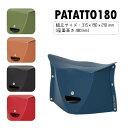 【あす楽】軽量・小型 耐荷重100kg 折りたたみ椅子 PATATTO 180 全5色 パタット コンパクト フェス 野外 イケックス工業 PT180*