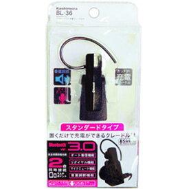 カシムラ Bluetooth3.0 イヤホンマイク 充電クレードル付 製品型番:BL-36