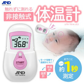 A&D エー・アンド・デイ 非接触体温計 おでこで測る体温計 でこピッと【ピンク】 製品型番:UTR-701A-JC2