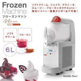 taiji UGOLINI フローズンマシン miniGEL PLUS1 6L【スムージー ジェラート】 製品型番:miniGEL PLUS1