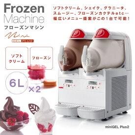 taiji UGOLINI フローズンマシン miniGEL PLUS2 6L×2【スムージー ジェラート】 製品型番:miniGEL PLUS2